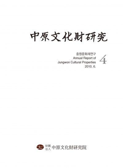 중원문화연구 4