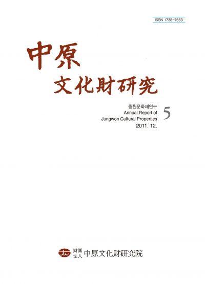 중원문화연구 5